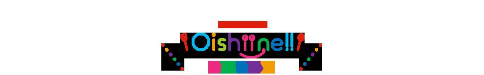 Oishiine!!(おいしいね!!)の楽しみ方