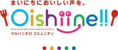 Oishiine!!(おいしいね!!)